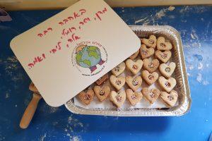 עוגיות לילדי גן פליטים
